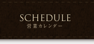 SCHEDULE 営業カレンダー